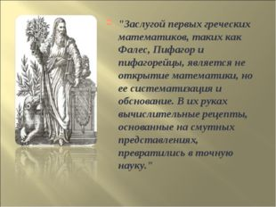 """""""Заслугой первых греческих математиков, таких как Фалес, Пифагор и пифагорейц"""