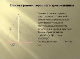 Высота равностороннего треугольника Высота h равностороннего треугольника со