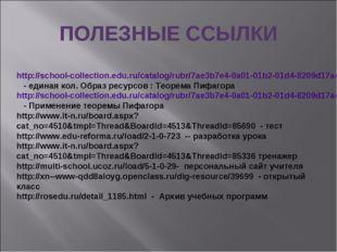 ПОЛЕЗНЫЕ ССЫЛКИ http://school-collection.edu.ru/catalog/rubr/7ae3b7e4-0a01-0