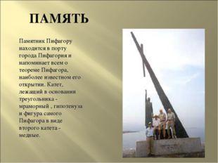 Памятник Пифагору находится в порту города Пифагория и напоминает всем о теор