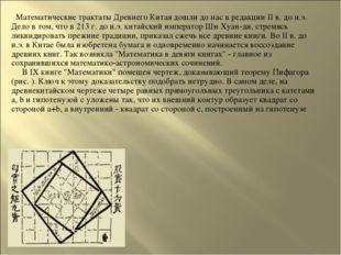 Математические трактаты Древнего Китая дошли до нас в редакции II в. до н.э