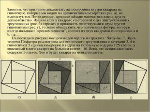 Заметим, что при таком доказательстве построения внутри квадрата на гипотенуз