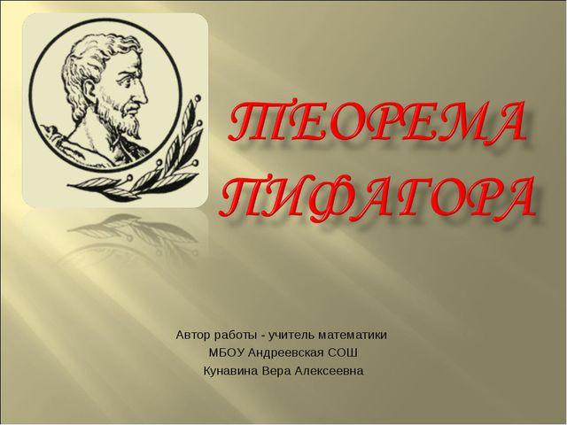 Автор работы - учитель математики МБОУ Андреевская СОШ Кунавина Вера Алексеевна