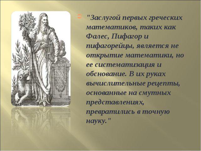 """""""Заслугой первых греческих математиков, таких как Фалес, Пифагор и пифагорейц..."""