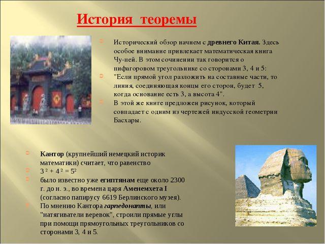 История теоремы Исторический обзор начнем с древнего Китая. Здесь особое вним...
