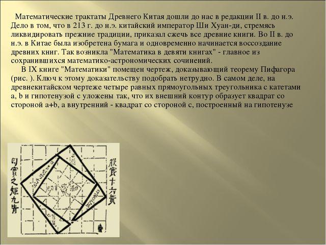 Математические трактаты Древнего Китая дошли до нас в редакции II в. до н.э...