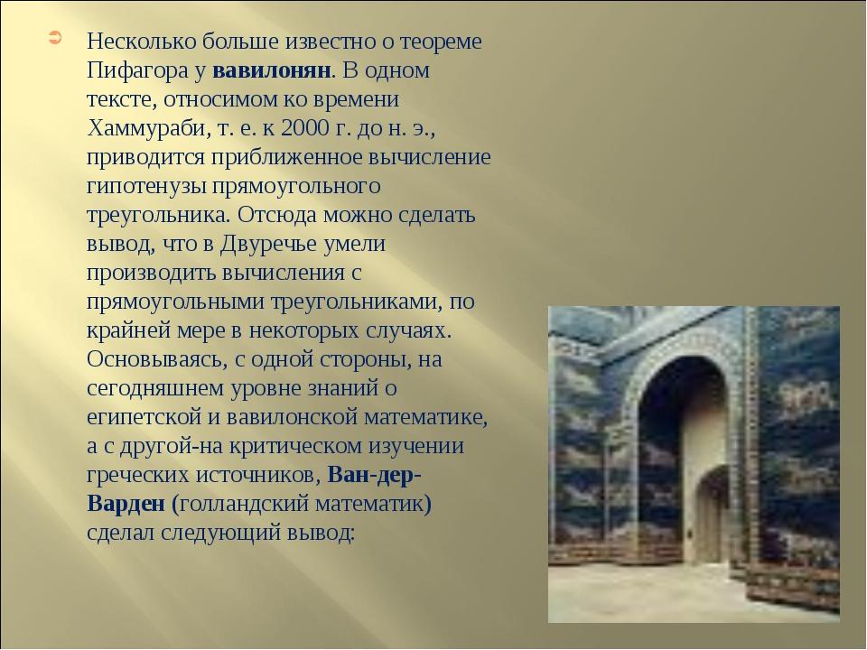 Несколько больше известно о теореме Пифагора у вавилонян. В одном тексте, отн...