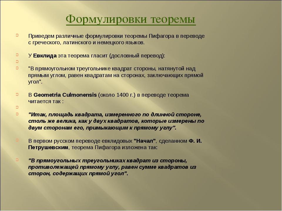 Формулировки теоремы Приведем различные формулировки теоремы Пифагора в перев...