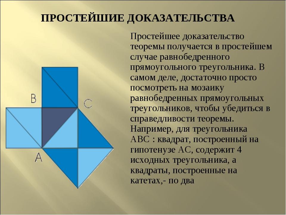 ПРОСТЕЙШИЕ ДОКАЗАТЕЛЬСТВА Простейшее доказательство теоремы получается в прос...