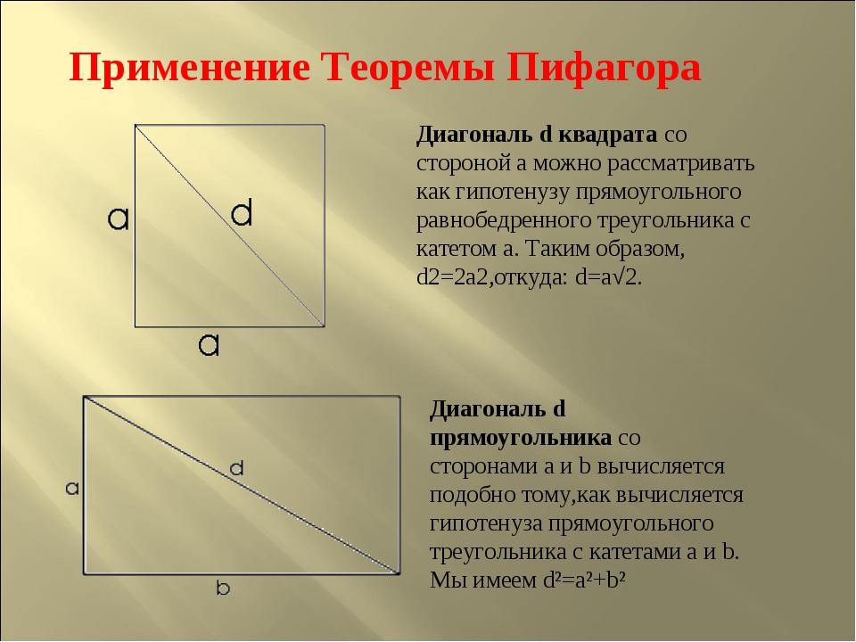 Применение Теоремы Пифагора Диагональ d квадрата со стороной а можно рассматр...