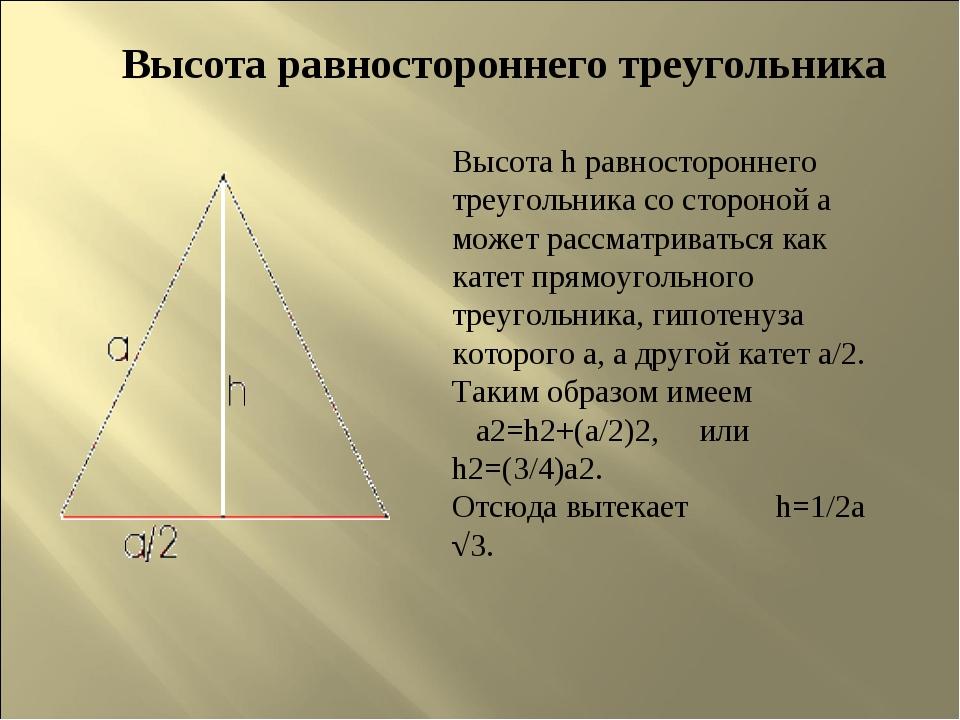 Высота равностороннего треугольника Высота h равностороннего треугольника со...