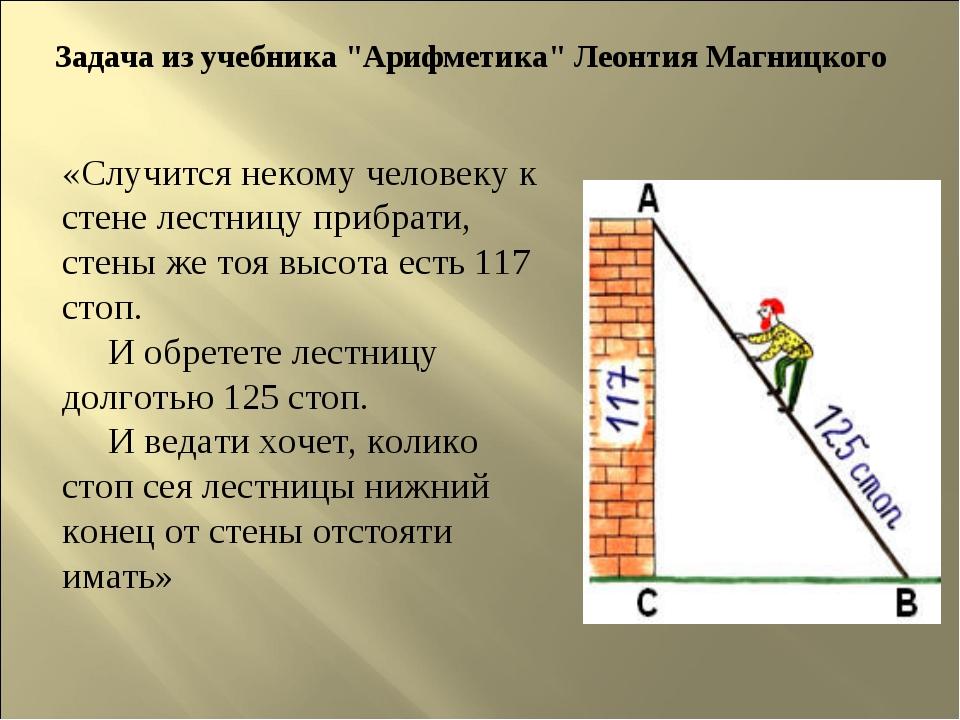 """Задача из учебника """"Арифметика"""" Леонтия Магницкого «Случится некому человеку..."""