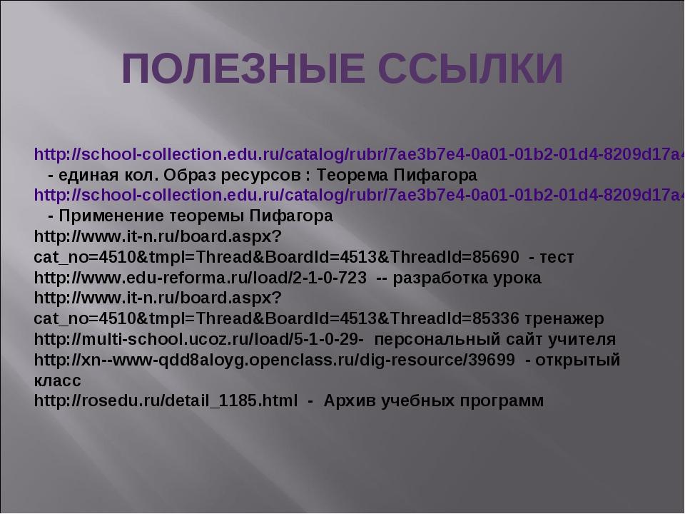 ПОЛЕЗНЫЕ ССЫЛКИ http://school-collection.edu.ru/catalog/rubr/7ae3b7e4-0a01-0...