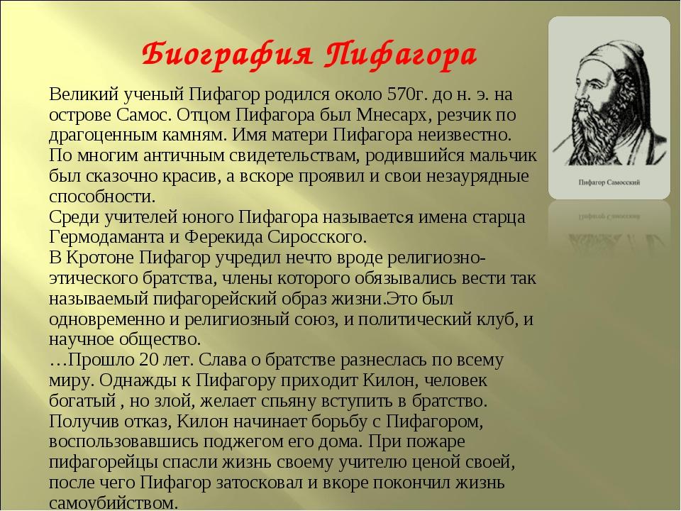 Великий ученый Пифагор родился около 570г. до н. э. на острове Самос. Отцом П...