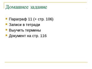 Домашнее задание Параграф 11 (+ стр. 106) Записи в тетради Выучить термины До