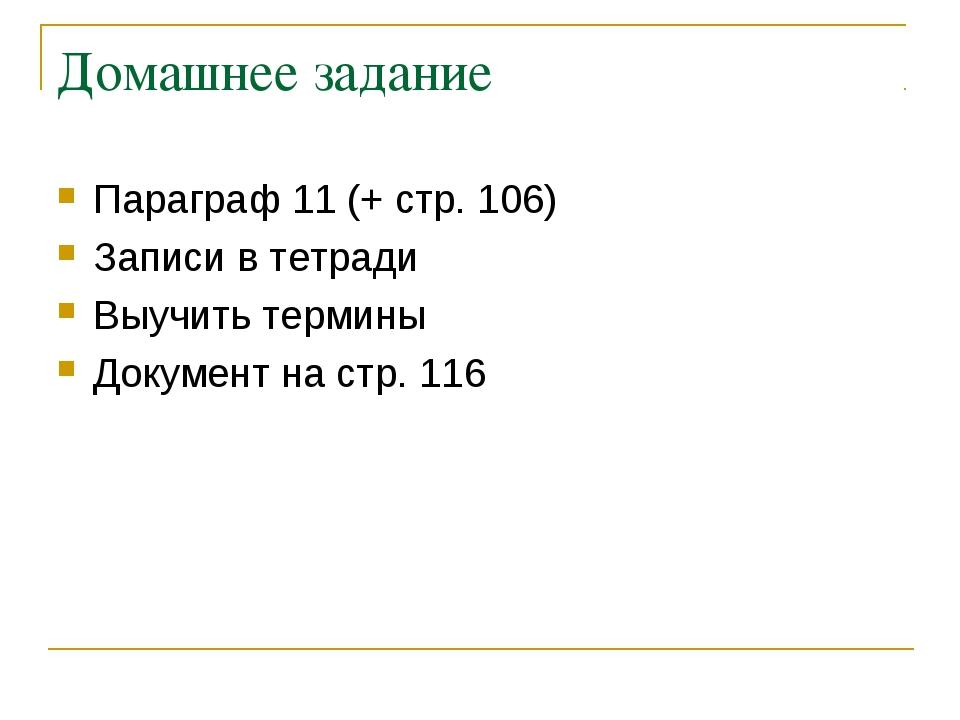 Домашнее задание Параграф 11 (+ стр. 106) Записи в тетради Выучить термины До...
