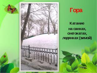 Гора Катание на санках, снегокатах, ледянках (зимой)