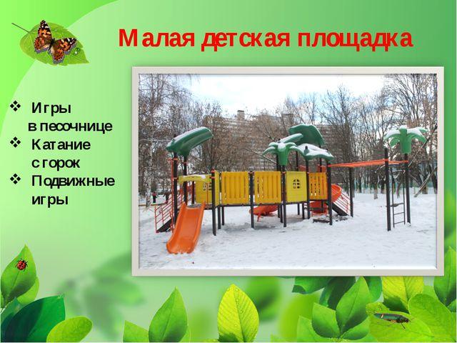 Малая детская площадка Игры в песочнице Катание с горок Подвижные игры