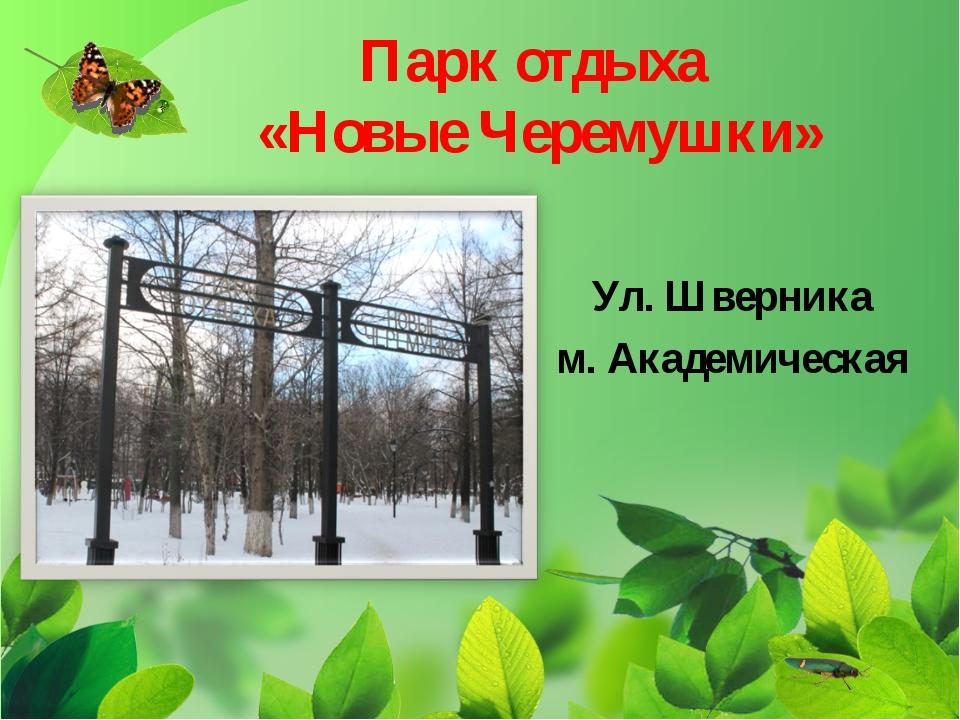 Парк отдыха «Новые Черемушки» Ул. Шверника м. Академическая
