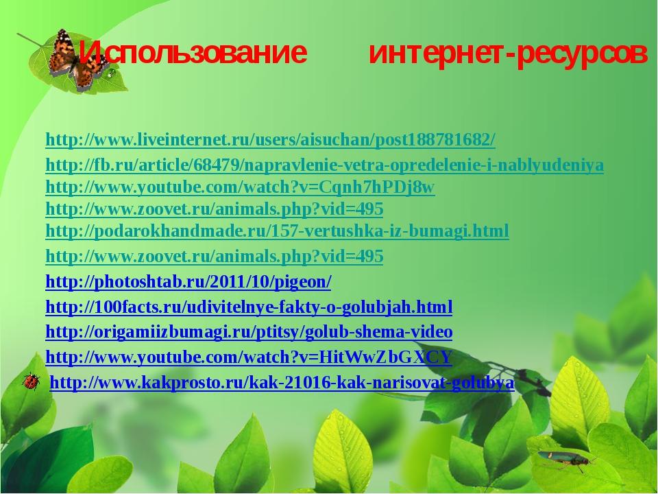 Использование интернет-ресурсов http://www.liveinternet.ru/users/aisuchan/po...