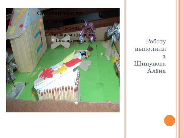 , Работу выполнила Щипунова Алёна