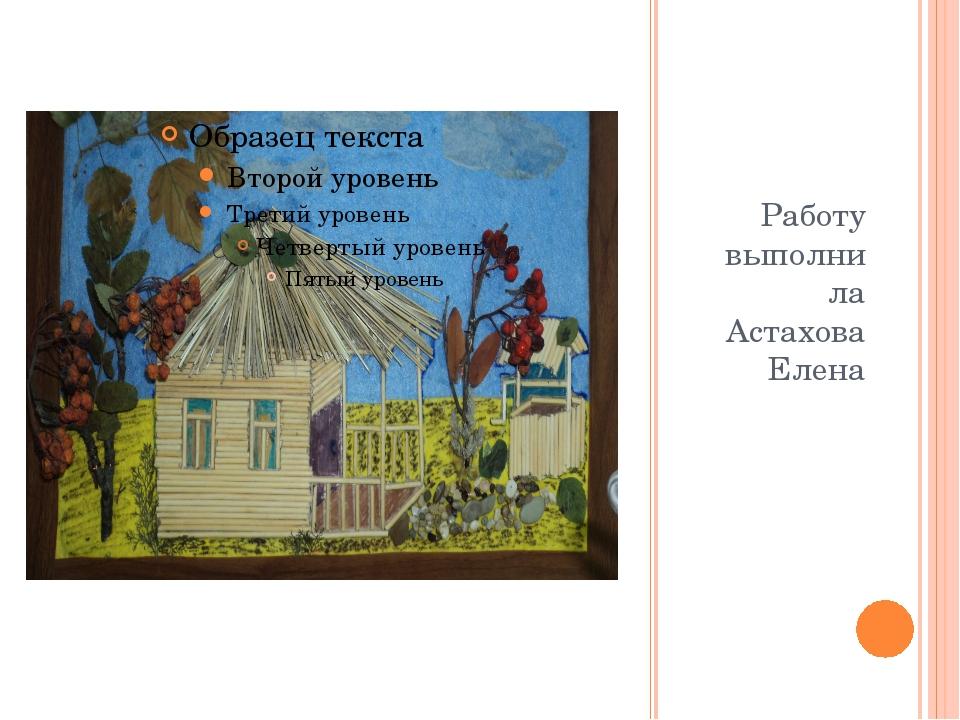 Работу выполнила Астахова Елена