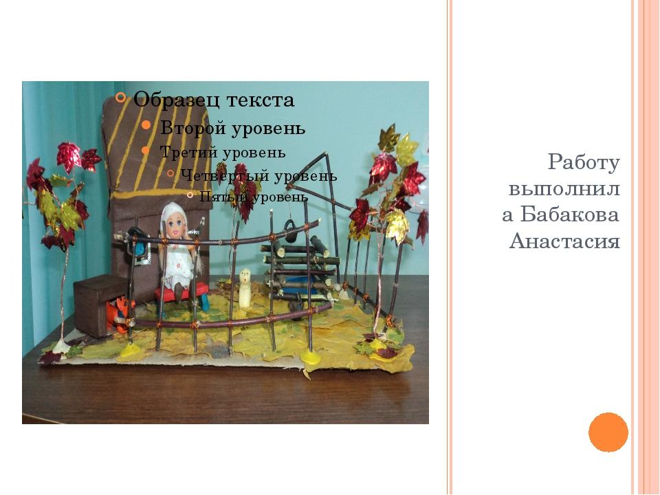 Работу выполнила Бабакова Анастасия
