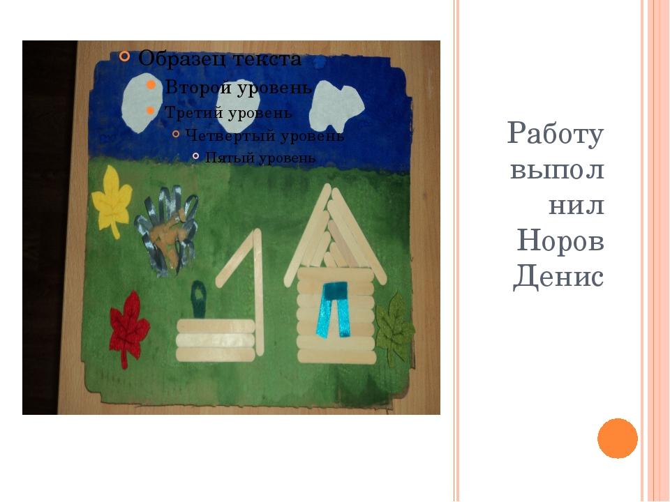 Работу выполнил Норов Денис