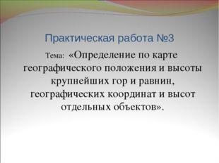 Практическая работа №3 Тема: «Определение по карте географического положения