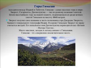 Горы Гималаи находятся между Индией и Тибетом. Гималаи - самые высокие горы