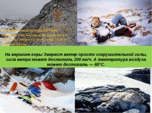 Мемориальный камень русским альпинистам, которые не вернулись с вершины Эвер