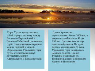 Горы Урала представляют собой горную систему между Восточно-Европейской и З