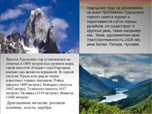 Высота Уральских гор установилась на отметки в 1895 метров над уровнем моря,