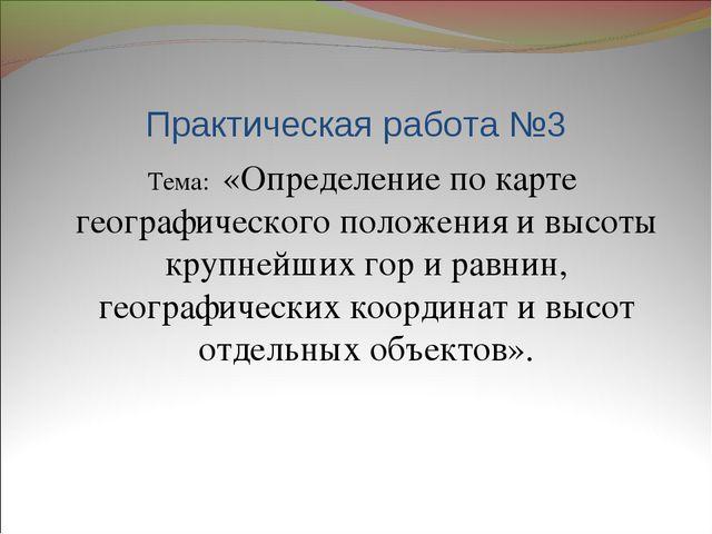 Практическая работа №3 Тема: «Определение по карте географического положения...
