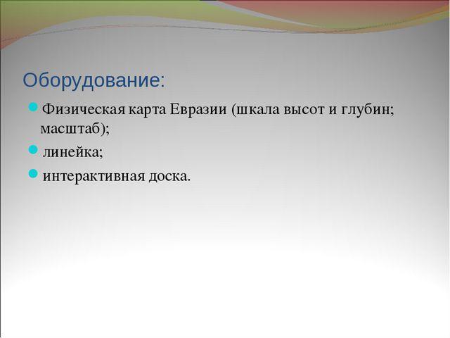 Оборудование: Физическая карта Евразии (шкала высот и глубин; масштаб); линей...