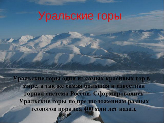 Уральские горы Уральские горы одни из самых красивых гор в мире, а так же сам...