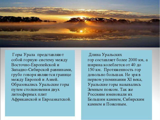 Горы Урала представляют собой горную систему между Восточно-Европейской и З...