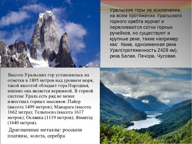 Высота Уральских гор установилась на отметки в 1895 метров над уровнем моря,...