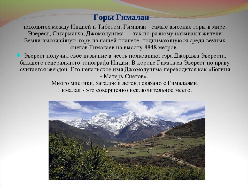 Горы Гималаи находятся между Индией и Тибетом. Гималаи - самые высокие горы...