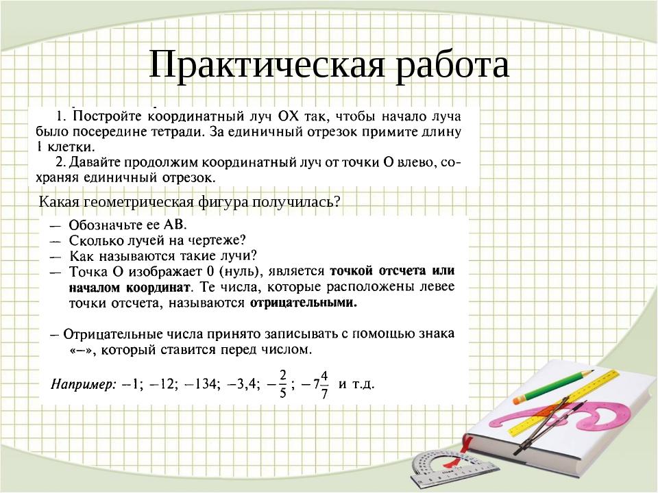 Практическая работа Какая геометрическая фигура получилась?