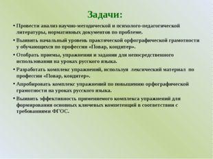 Задачи: Провести анализ научно-методической и психолого-педагогической литера