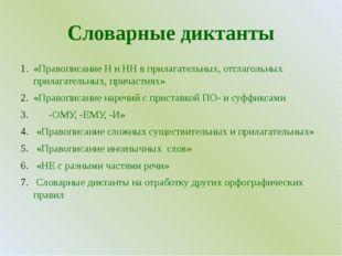Словарные диктанты «Правописание Н и НН в прилагательных, отглагольных прилаг