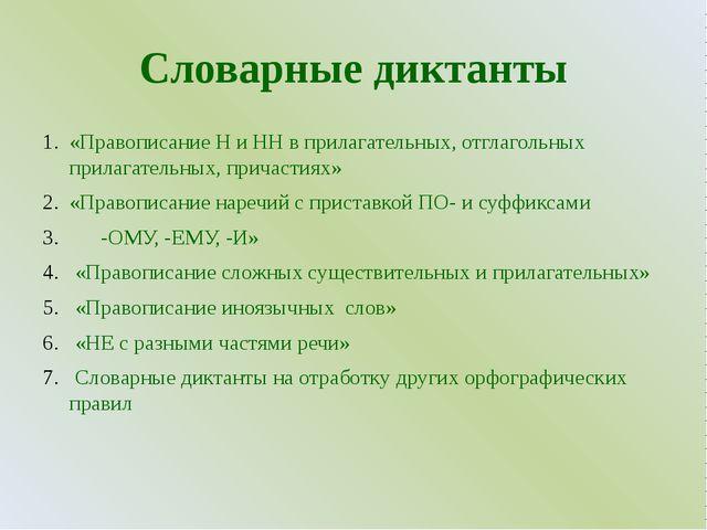 Словарные диктанты «Правописание Н и НН в прилагательных, отглагольных прилаг...