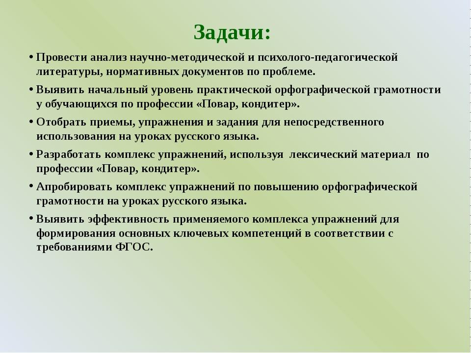 Задачи: Провести анализ научно-методической и психолого-педагогической литера...