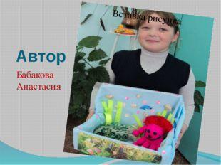 Автор Бабакова Анастасия