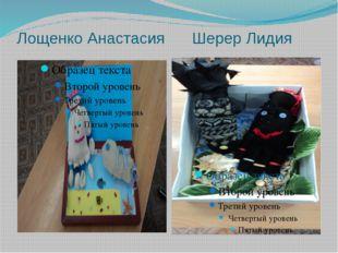 Лощенко Анастасия Шерер Лидия