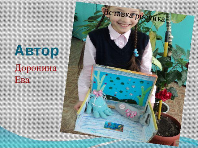 Автор Доронина Ева