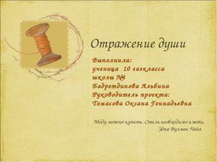 Отражение души Выполнила: ученица 10 «а»класса школы №4 Бадретдинова Альбина