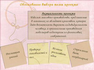 Обоснование выбора темы проекта Реализация умений Проверка способностей и сил