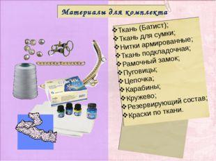 Материалы для комплекта Ткань (Батист); Ткань для сумки; Нитки армированные;